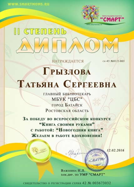 Грызлова Татьяна Сергеевна
