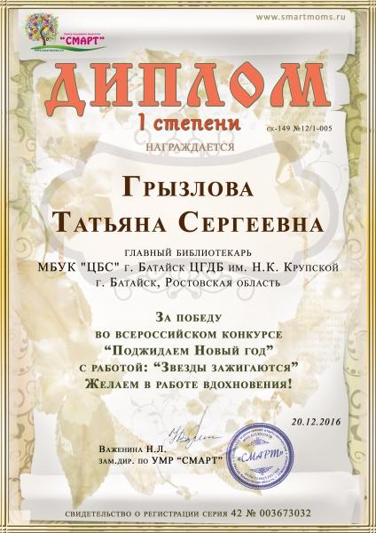 Грызлова Татьяна Сергеевна1