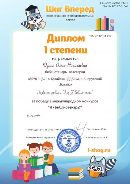 КВС-БИ № 38-010-Юдина Ольга Николаевна