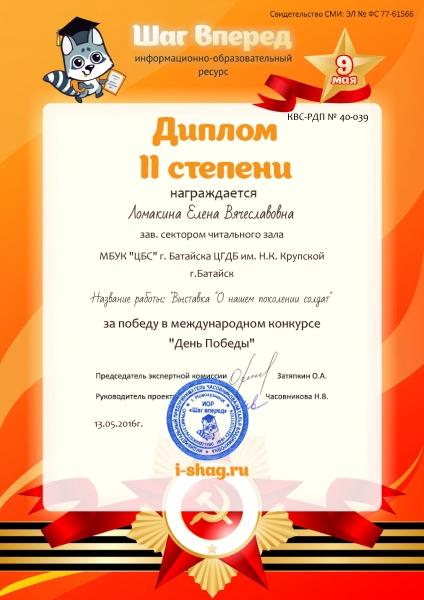КВС-РДП № 40-039-Ломакина Елена Вячеславовна