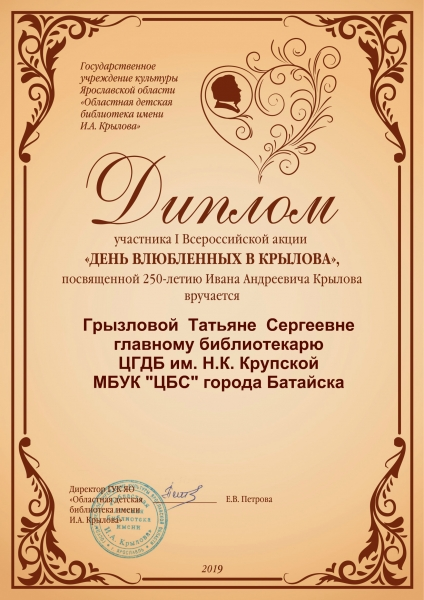 Крылов Грызлова Т.С.
