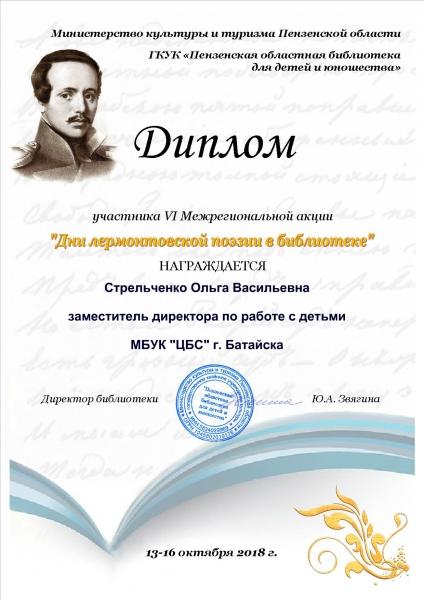 Лермонтов Стрельченко