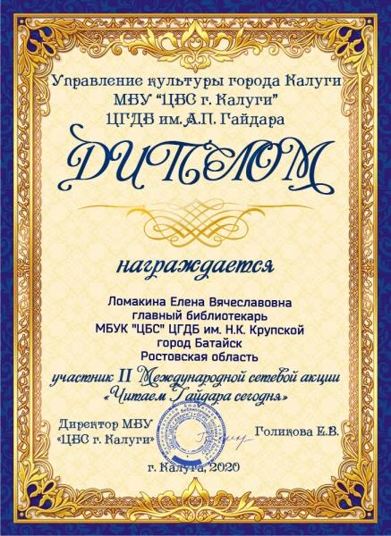 """Диплом """"Читаем Гайдара сегодня"""" Ломакина Е.В."""