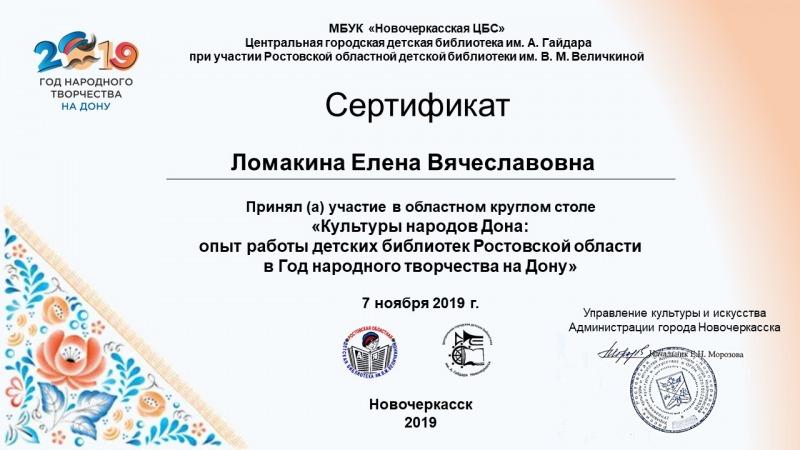 Сертификат Ломакиной Е.В.