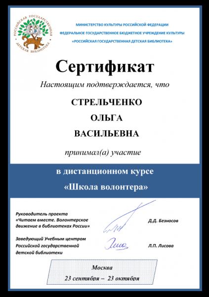 Сертификат Стрельченко О. В.