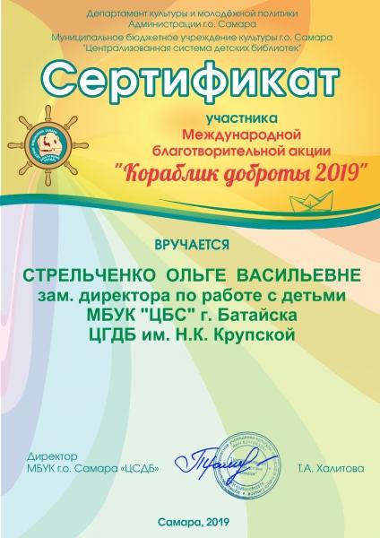 """Сертификат """"Кораблик Доброты"""" Стрельченко О.В. 2019 год"""