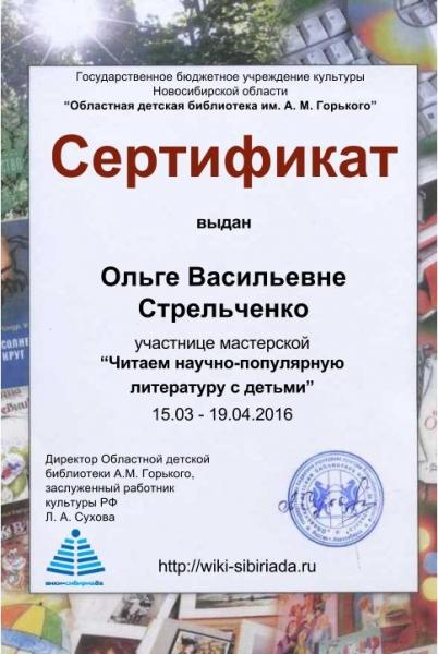 Сертификат_участника_Читаем_науч-поп_Стрельченко