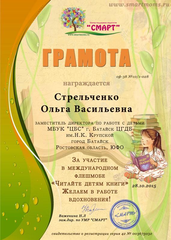 Стрельченко Ольга Васильевна
