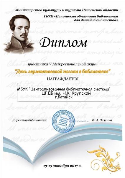 ЦГДБ_ День лермонтовской поэзии в библиотеке 2017 8