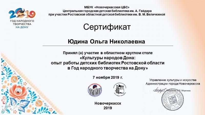 Сертификат Юдиной О.Н.