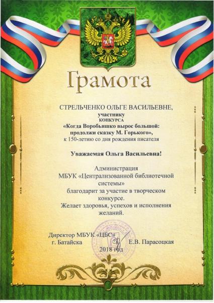 грамота Стрельченко