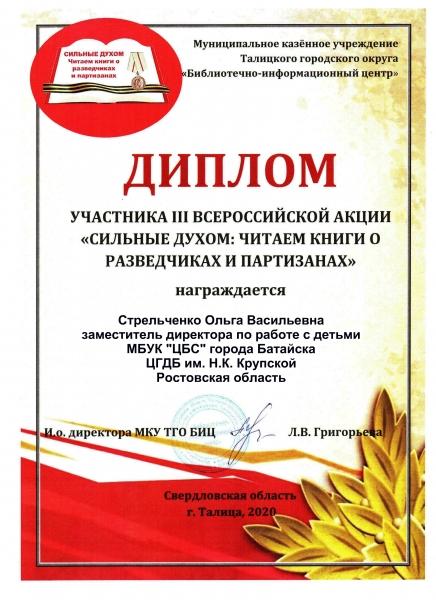 """Диплом """"Сильные духом: читаем книги о разведчиках и партизанах"""" Стрельченко О.В."""