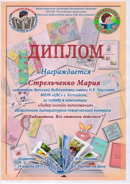 диплом Стрельченко