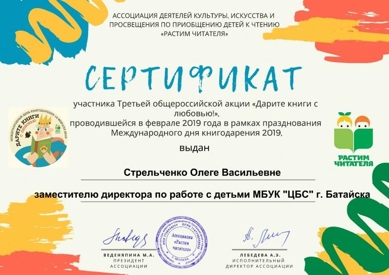 книгодарение Стрельченко