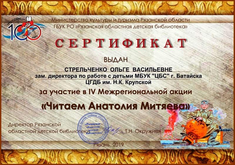 """сертификат Стрельченко О.В. """"Читаем Митяева"""""""