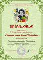 """Половинко Аксинья Сергеевна ведущий библиотекарь МБУК """"ЦБС""""г. Батайска"""