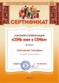 Сертификат  Прохорову Тимофею