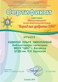 """Сертификат """"Кораблик Доброты"""" Юдина О.Н. 2019 год"""