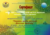 Сертификат Половинко Аксинья Сергеевна