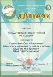"""Диплом участника акции """"Книжка на ладошке"""" Стрельченко О.В."""