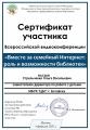 Стрельченко-безопасный-интернет