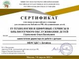 Стрельченко-ит-технологии