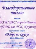 БатайскДобро