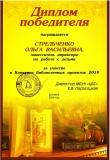 Диплом Стрельченко О.В. за участие в конкурсе Библиотечные проекты