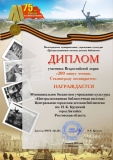 Диплом 75 лет Сталинград ЦГДБ