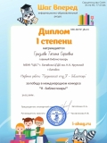 КВС-БИ № 38-011-Грызлова Татьяна Сергеевна