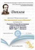 Лермонтов Ломакина