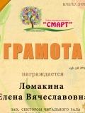 Ломакина Елена Вячеславовна