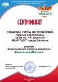 Сертификат Ломакина
