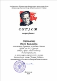 Стрельченко ОВ ростовская область