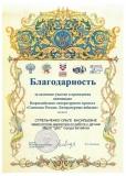 Стрельченко Символы России
