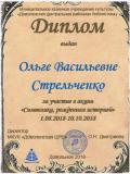 Стрельченко_Символика