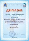 ЦГДБ_ДИПЛОМ АКЦИИ 2015 год