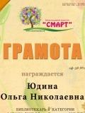 Юдина Ольга Николаевна