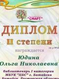 Юдина Ольга Николаевна1