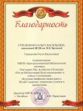 благ Стрельченко