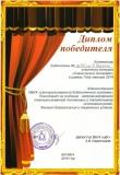 """Диплом победителя """"Сценический экспромт"""""""