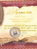 "Грамота ""ретро-книга""  Прохорова А. Н."