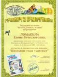 Ломакина Е.В.