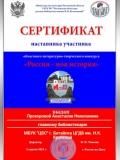 Прохорова-россия-моя-истрия