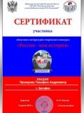 Россия-моя-Прохоров-Тимофей