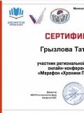 Сертификат-Грызловой-Татьяны