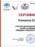 Сертификат-Ломакиной-Елены