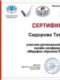 Сертификат-Сидоровой-Татьяны