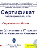 """Сертификат-Стрельченко-Ольги """"IT-Диктант"""""""