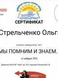 Сертификат-Стрельченко-Ольги-2